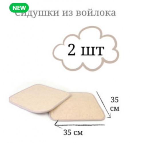 Сидушка на табурет 35х35см (2 шт. в уп.) 7202